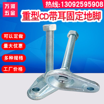Heavy Duty Belt ear The CD type heavy-duty adjustable foot metal foot cup heavy belt ear fixed foot