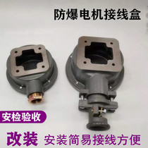 Modified explosion-proof motor junction box Y Y2 YB2 terminal end cap 68*68 Security inspection