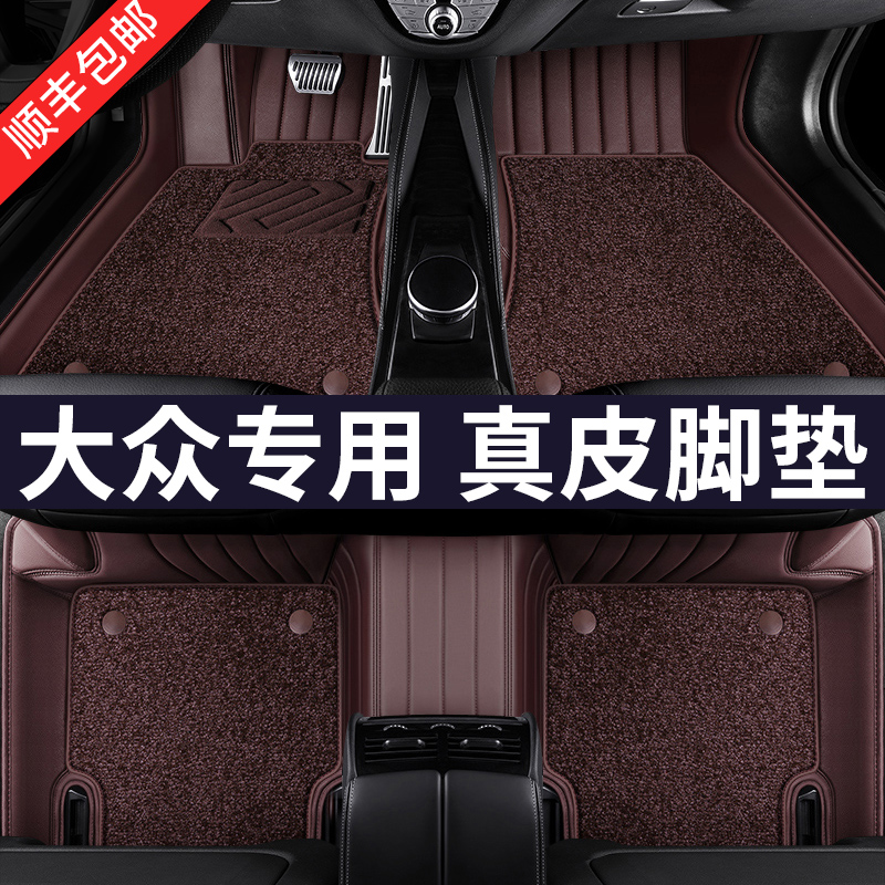 Foss new Passat Tu Yuehui ang-tat Tiguan L Scout X Lang Yi Maiten leather all surrounded by car foot pads