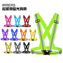 IRRERS quality reflective baby bag reflective vest reflective vest night riding partner reflective horse elastic tight