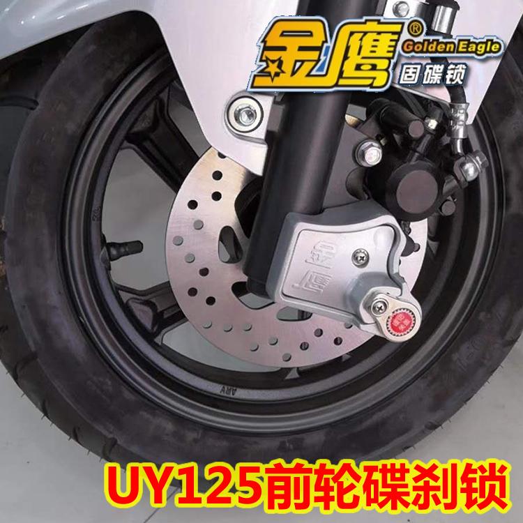 UY125 locomotive lock lock golden eagle anti-theft lock UY125 front wheel fixed disk lock disk lock