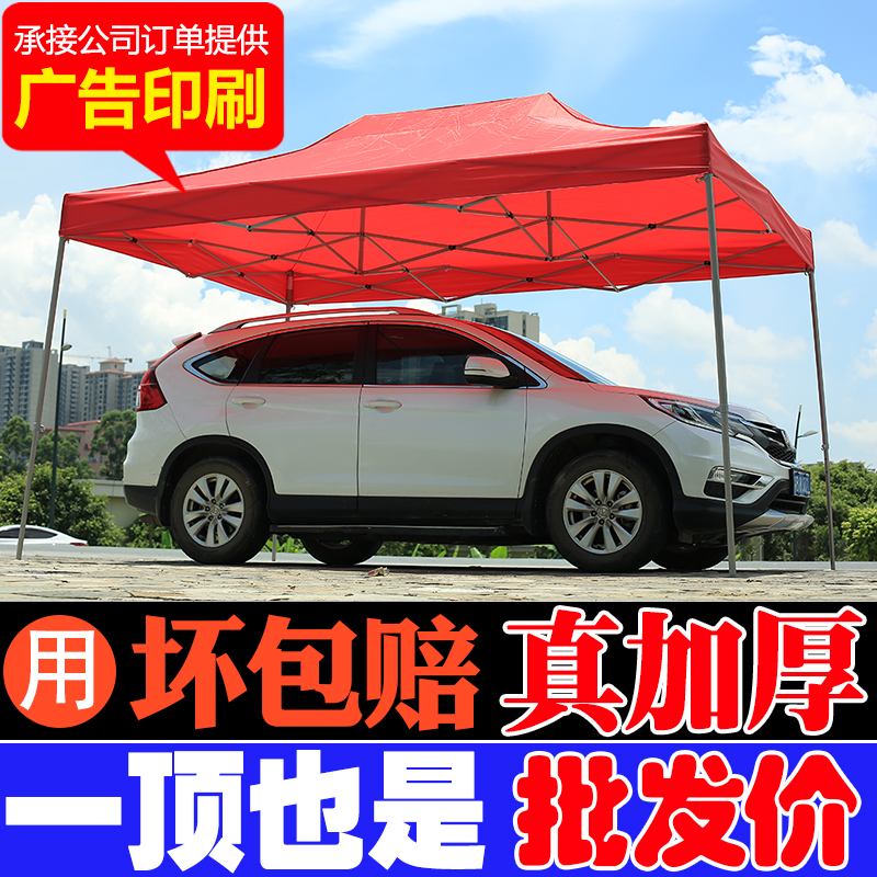 Outdoor advertising tent shelter parking rain shed folding telescopic four-foot stand large umbrella four-corner shed rainproof