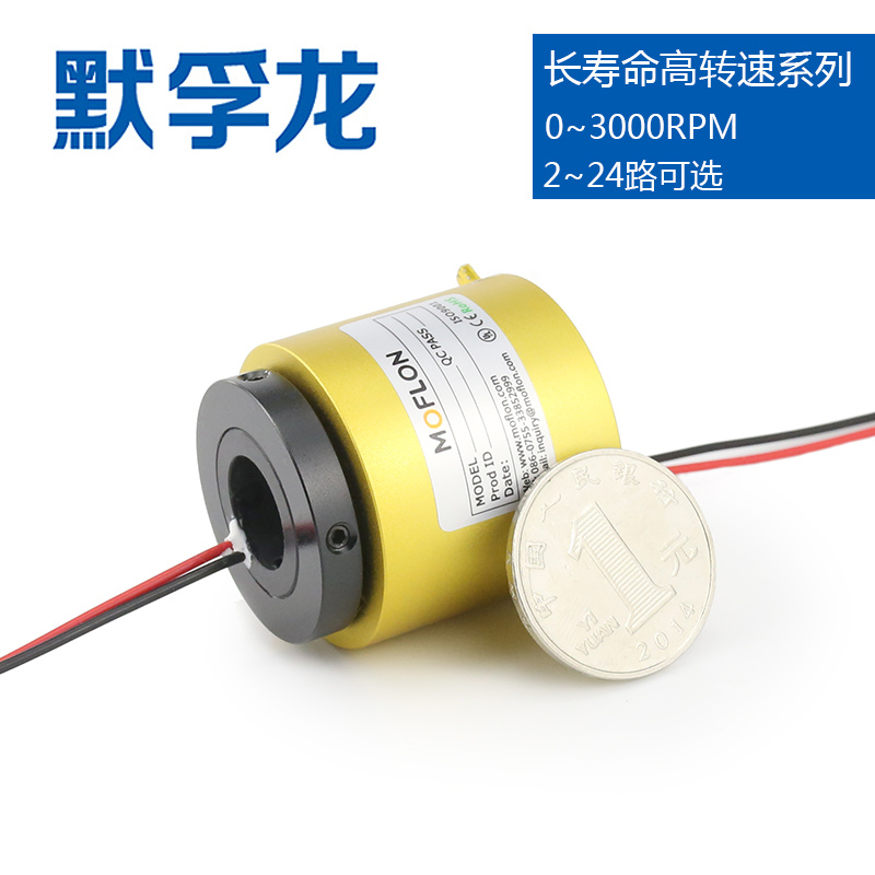 Long-life high-speed sliding ring collection ring catchment ring high-speed rotation 0-3000RPM2 to 24 ways