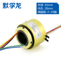 Through hole conductive slip ring inner hole 20mm outer diameter 42mm 2-way to 12-way slip ring collector ring conductive ring
