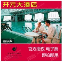 Ningbo jiangdong Kaiyuan Hotel Swimming voucher (e-ticket) ready to use automatic delivery