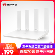 (Limited time Crazy Rob 199) Huawei Router dual gigabit dual frequency wireless WiFi home wall-penetrating intelligent high-speed wall king 5G fiber WS5200