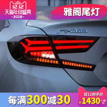 Ten generations of Accord taillight Assembly modified full LED streaming steering LED driving lights brake lamp taillight Assembly