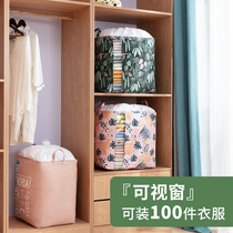 Pack clothes to collect artifacts bag box basket home box fabric moving bedding bag storage clothes finishing box