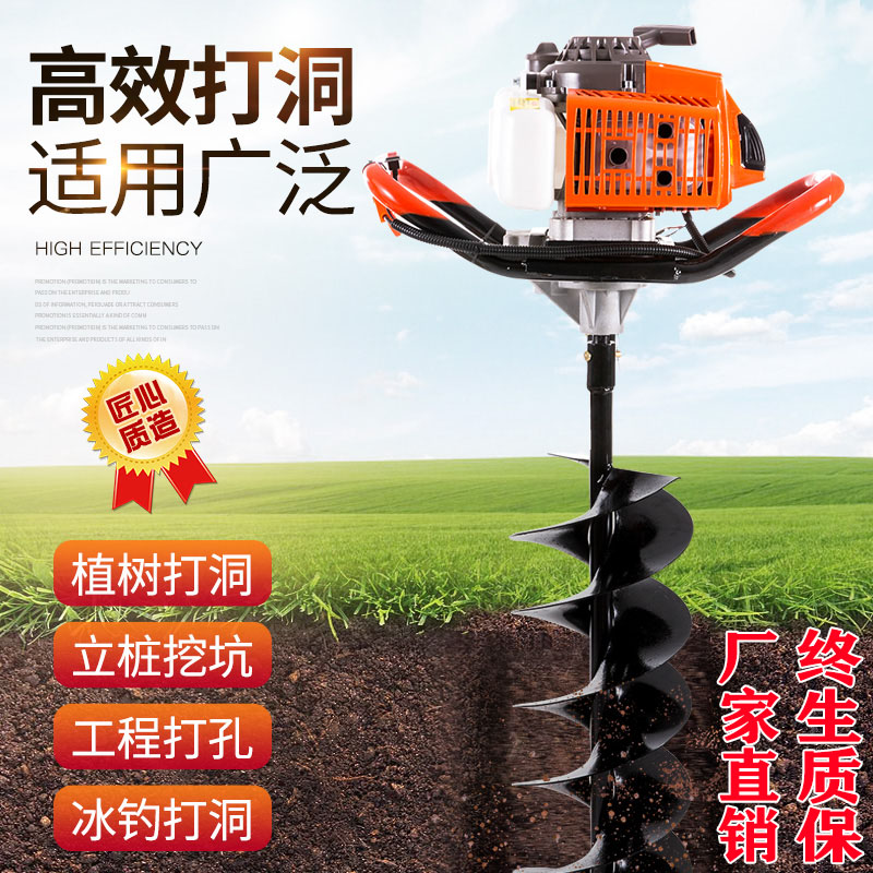 Agricultural single high-power small gasoline engine to drill orchard fertilization piling machine Drilling drilling hole digging machine