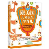 With the American pediatrician to learn parenting public number ldquo; big J small Drdquo; Li Yino Chen Yijia Yu Minghui recommended parenting encyclodedia family education children best-selling book good mother than good teacher