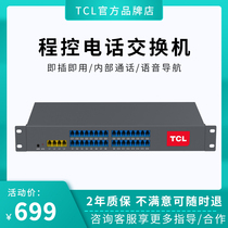 TCL program-controlled group hotel factory telephone exchange 0 2 4 8 in 8 16 24 32 40 48 out