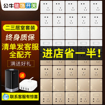 Bull switch socket flagship store official website concealed 86 type wall with 5 five-hole panel porous Switch Square KG
