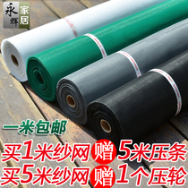 Window screen mosquito curtain from the best taobao agent yoycart com