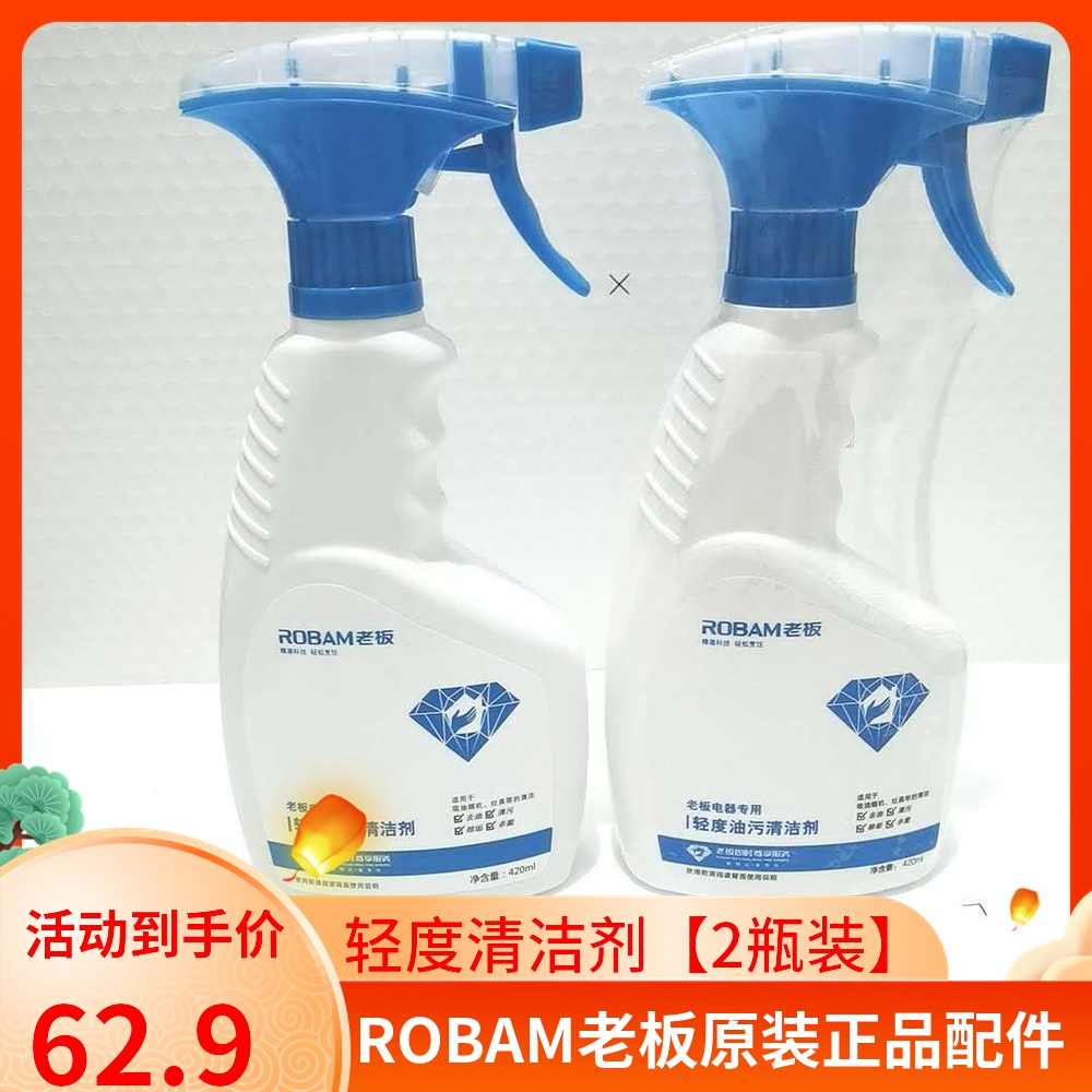 ROBAM Boss Mild Oil Cleaner Kitchen Table Smoke Machine Cooktop Foam Cleaner (2 bottles)