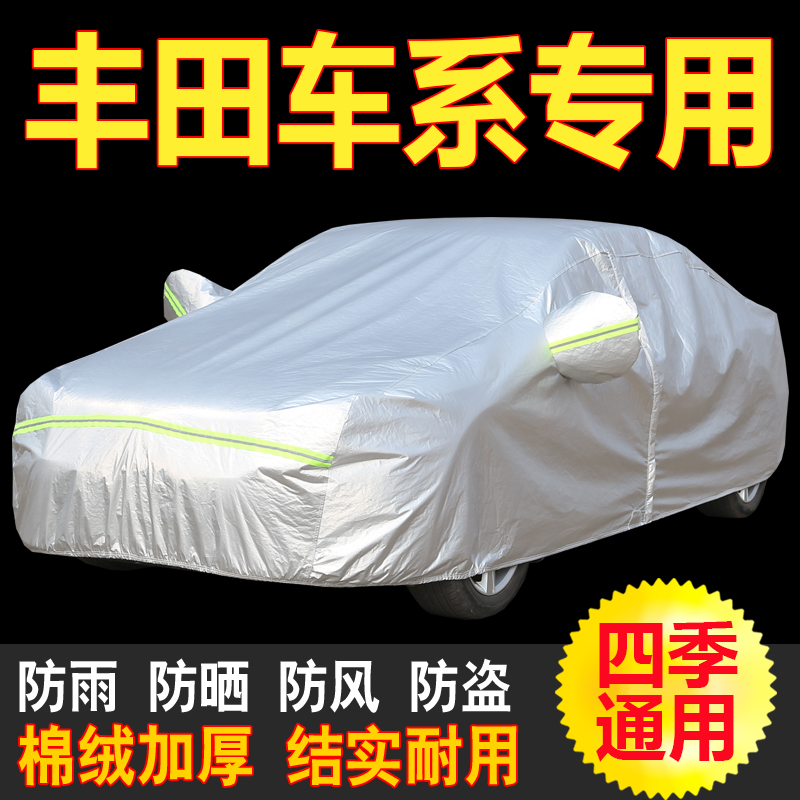 Car cover for camry, Toyota Corolla special clothing RAV4 Rong put thick rainproof sunscreen Lei Ling 奕泽凯美瑞 coat car cover Toyota