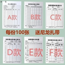 Fire equipment emergency light inspection inspection maintenance point inspection card registration form record equipment fire extinguisher inspection