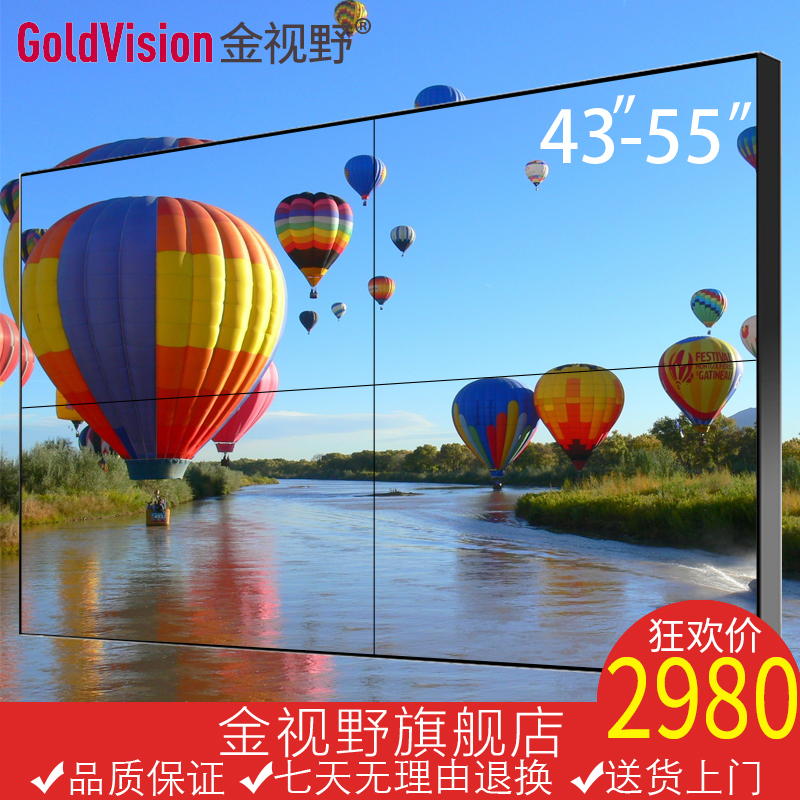 Golden Field of View 46 55 inch LCD TV wall stitching screen seamless large screen bare screen 120 inch display