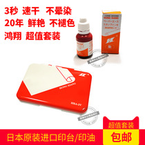 Japan imported Hongxiang HONGXIANG finance office special invoice bank rubber stamp ink red stamp
