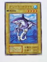 Game King EX Great White Shark N (lossy)