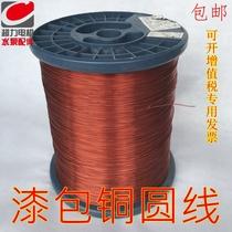 Fil émaillé fil de cuivre émaillé en polyester fil de cuivre rond fil de cuivre sans oxygène fil émaillé 1kg fil émaillé