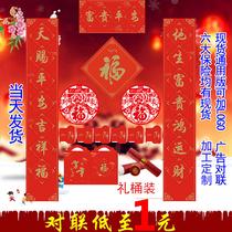 牛年广告春联2021对联定制广告对联大礼包福字春节门联定做印logo