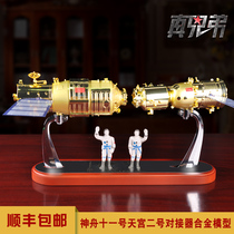 Shenzhou 11th Tiangong No. Second docking device model alloy Shenzhou 11th spaceship Space model decoration