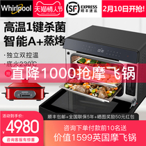 Whirlpool Whirlpool WTO-CS341T steaming one machine home desktop embedded steam oven