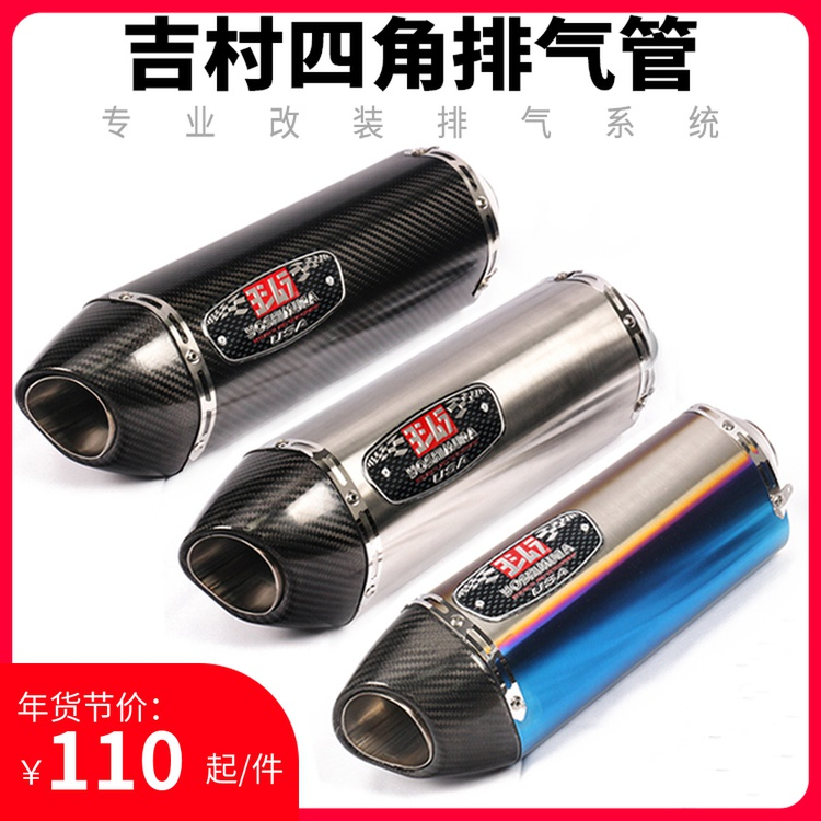 Suitable for locomotive modification GSX250 mid-stage DL250 Scorpio exhaust pipe GSX250R Yogimura exhaust brothers