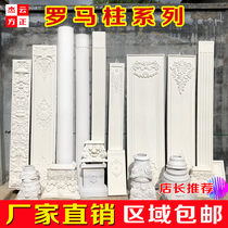 European-style living room entrance arch round square flat plaster Roman column Nordic TV background wall film and television modeling and decoration