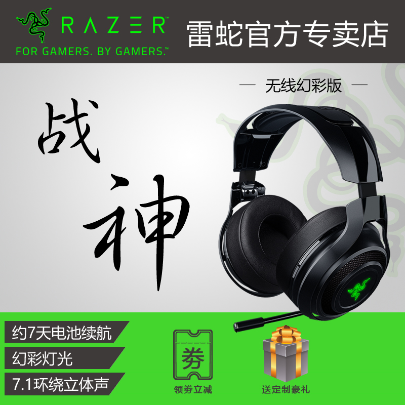 Razer Razer God of War ManO'War flagship Symphony wireless gaming headset headset 7.1 channel