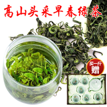 2018 new tea in the front of the bright mountain cloud buds green tea sunshine sufficient 250g