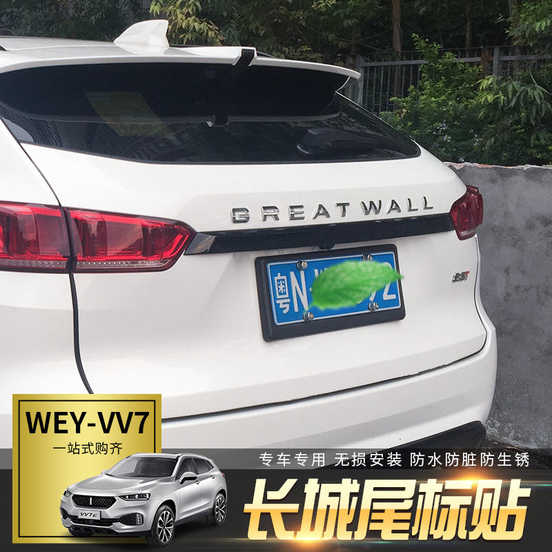 WEY VV7S modified GreatWall logo Great Wall Wei Pai VV5 rear trunk English alphabet decoration