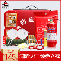 Fire emergency box disaster prevention kit household equipment three mouth emergency rescue family safety kit 3C certification