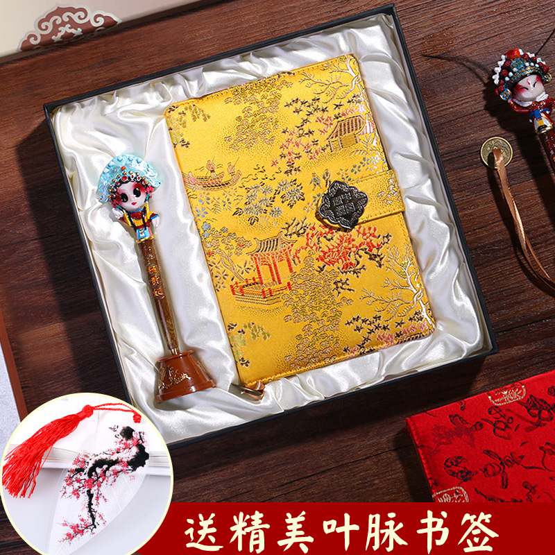 Yunjin Notebook Gift Set Business Gifts with Chinese Characteristics