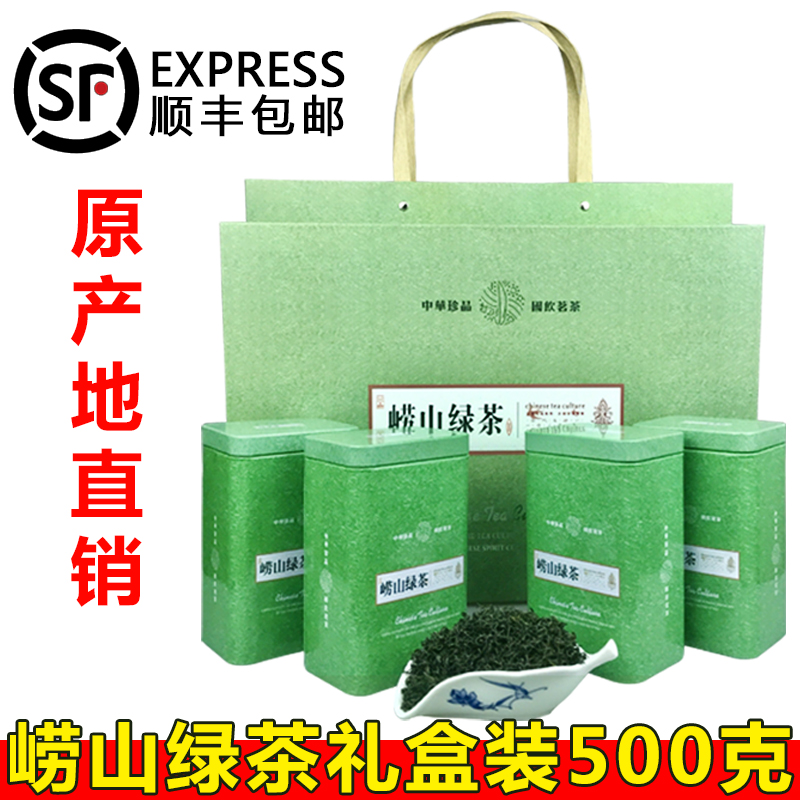 Laoshan Green Tea 2019 New Tea Spring Tea Super Luzhou-flavor Gift Box 500g Fried Green Laoshan Tea Shandong Qingdao