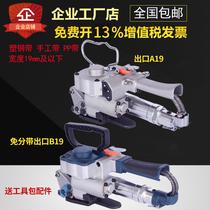 A19 B19 pneumatic baler portable PET plastic steel belt PP belt buckle-free hot melt automatic hand-held baler