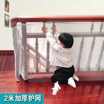 2 m thickened childrens balcony safety net staircase Protective Net window guardrail fence fence anti-theft net free punching