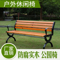 Park Chair Outdoor bench Public Garden Chair casual chair anticorrosion Solid wood chair backrest seat row chairs cast aluminum