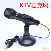 KTV Mai high-end computer special computer reverberation microphone capacitance microphone speech YY network karaoke recording