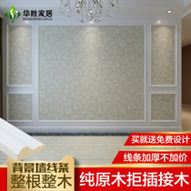 Huasheng Solid wood line living room TV background Wall frame decorative line film and television wall styling white wood strip gypsum