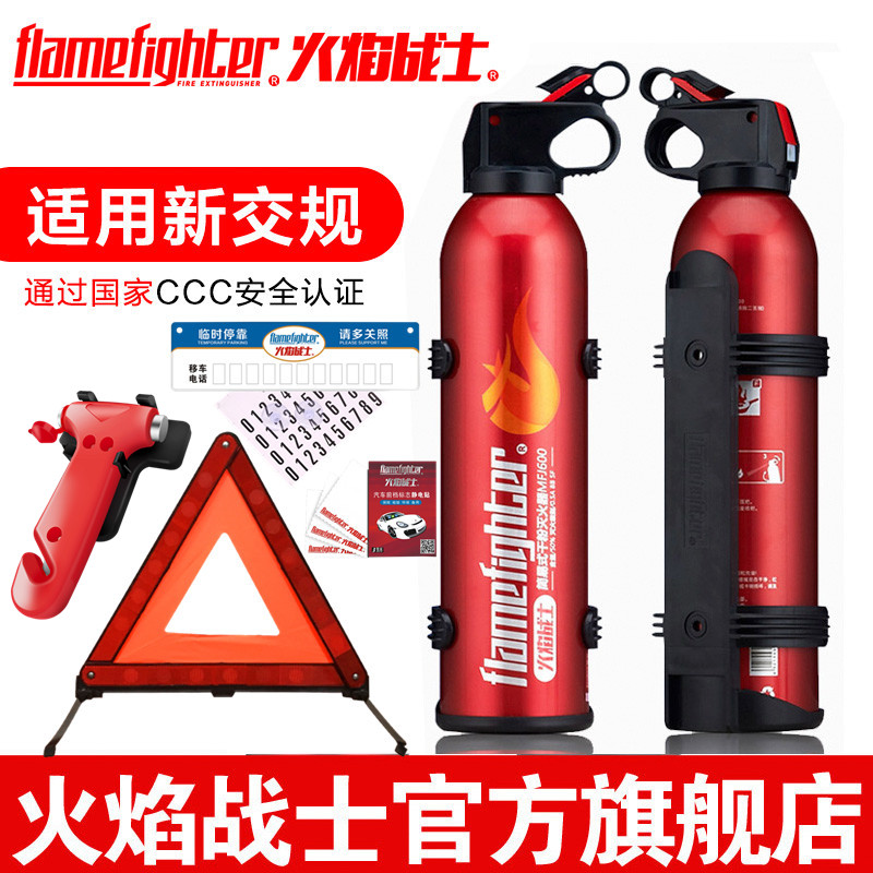 Flame Warrior Car Fire Extinguisher Car Small Portable Household Car Car Dry Powder Fire Equipment Annual Inspection