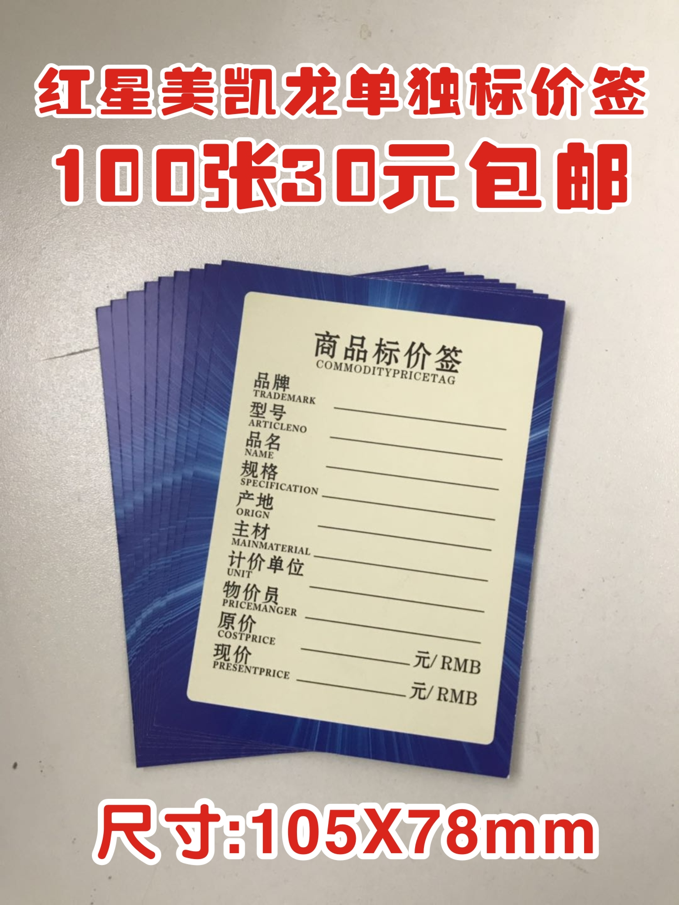 Red star Mei Kailong price tag bathroom price tag shopping mall home price tag merchandise price sign card
