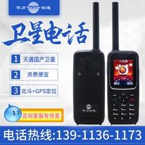 Huali Tsingtong HTL1100 satellite phone Tiantong No. 1 outdoor mobile phone domestic security call satellite phone