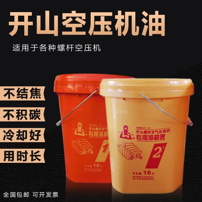 Kaishan air compressor oil screw-type air compressor lubricant synthetic coolant No. 1 .2 special
