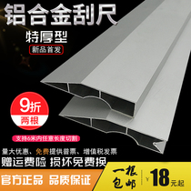Special thick aluminum scraper multi-functional yin and yang angle by foot 2 meters ash tool wall plaster batch soil to find a flat ruler