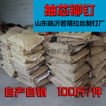 Core Rivet Pull Rivet pull nail aluminum GB bid non-standard M4M5 Willow Nail Factory Direct Sales Bulk 100 Jin Bag