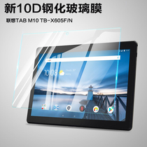 Lenovo Tab M10 tempered film even think tablet TB-X605F N M Full Screen Film 10 1-inch screen HD explosion-proof scratch-resistant glass film