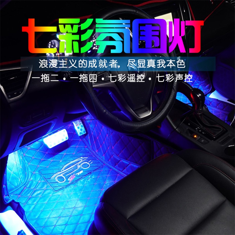 Car interior atmosphere lights modified usb atmosphere lights led decorative lights foot lights colorful voice control music rhythm lights