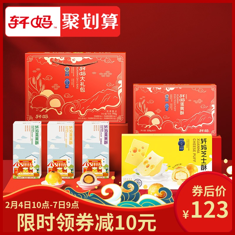 Xuan Ma New Years gift package 18 egg yolk crispy snowy lady cake snack net red snack casual food gift box