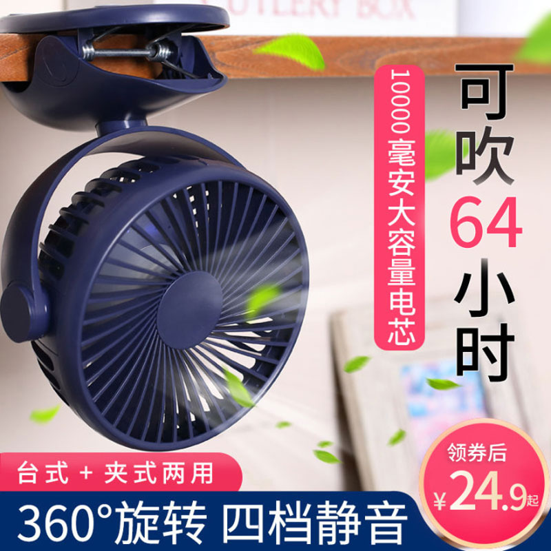 USB small fan Small student dormitory Portable mini rechargeable car usb clip silent portable clip fan Big wind Home desktop crib handheld charge small fan